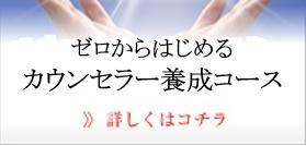 カウンセラー養成コース