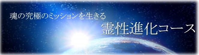 霊性進化タイトル