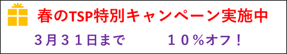 HP用TSPキャンペーン